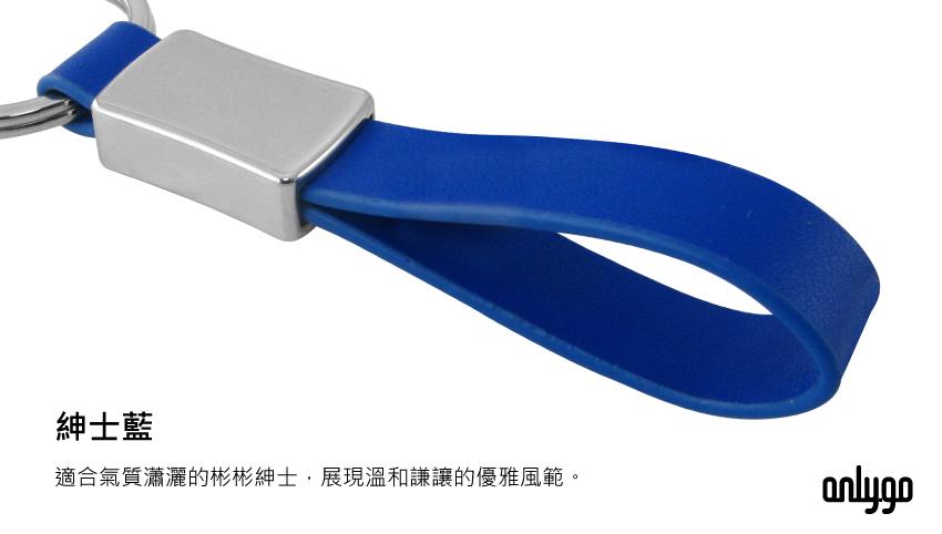 紳士藍 Onlygo 鋅合金皮革鑰匙圈 | 客製化禮贈品 - Onlygo 昂里生活創意