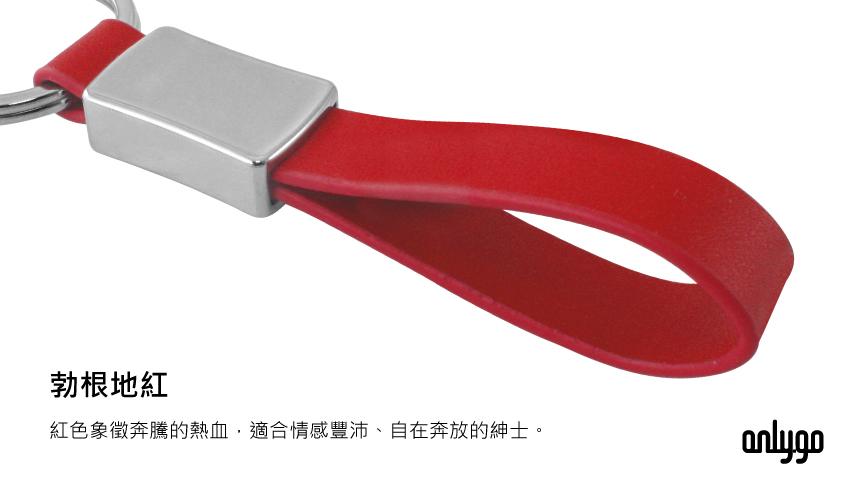 勃根地紅 Onlygo 鋅合金皮革鑰匙圈 | 客製化禮贈品 - Onlygo 昂里生活創意