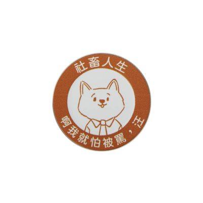 客製化噴印金屬徽章 (圓形款)