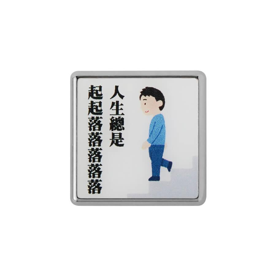 客製化方形金屬徽章 客製化數位噴印圖案